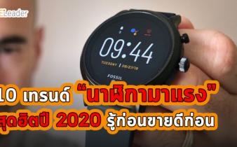 นาฬิกายอดนิยม 2020