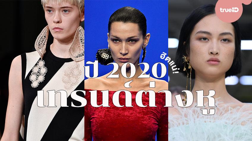 เทรนด์ต่างหู ปี 2020